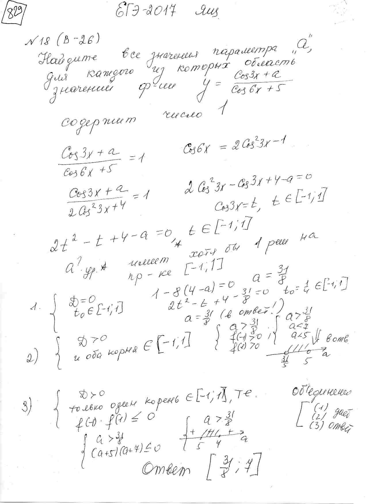 олимпиада по физике 7 класс 2016
