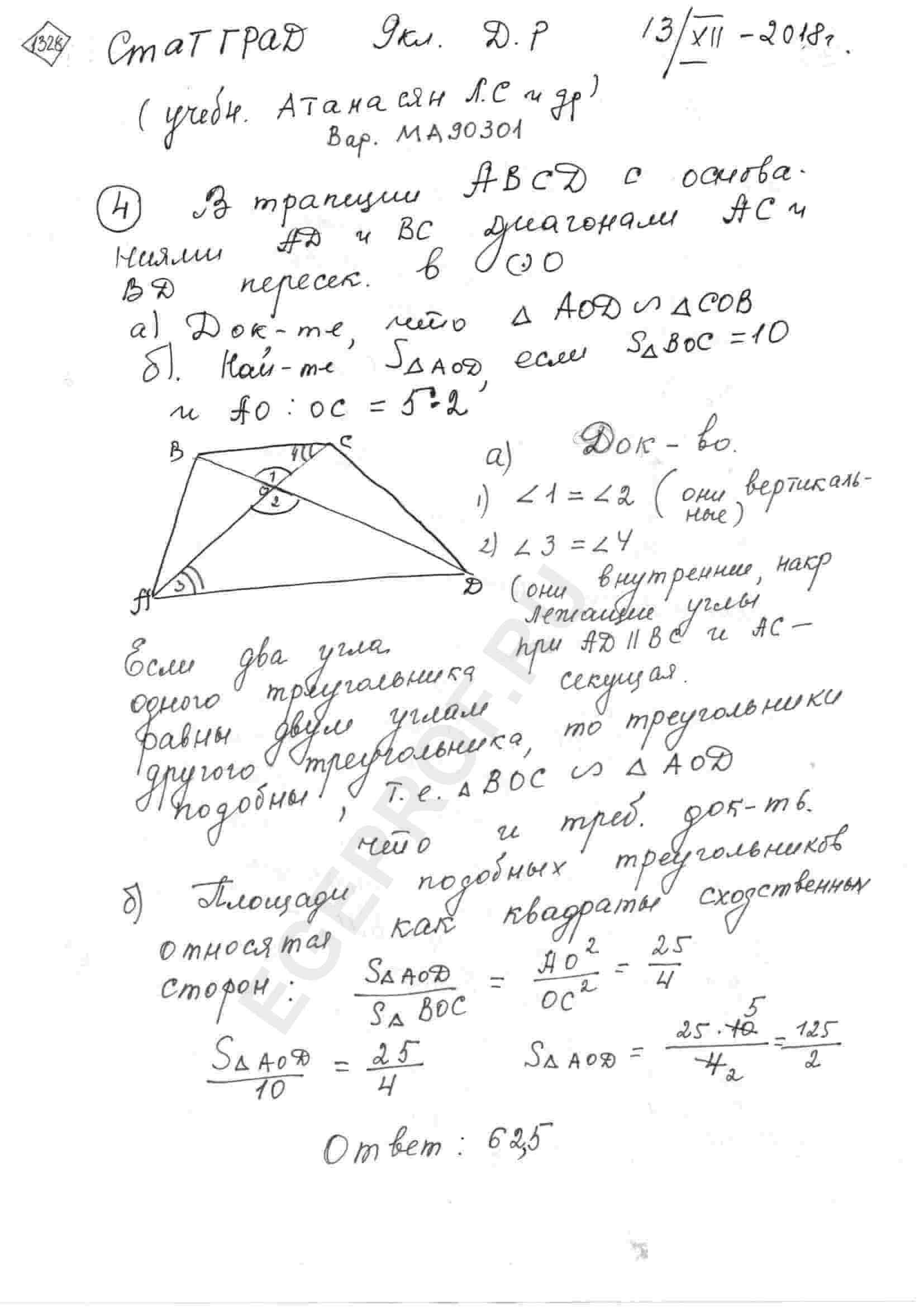 математика 9 класс вариант ма90601 ответы